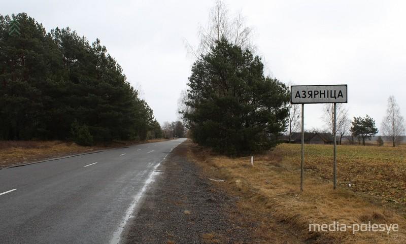 Здесь начинается деревня Озерница