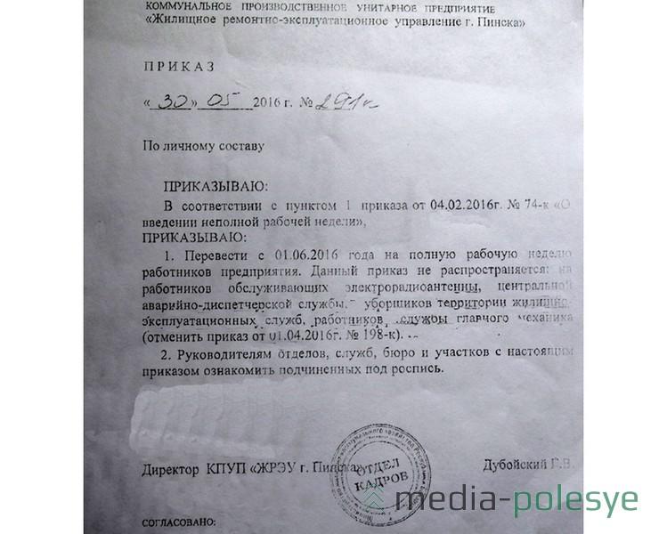Копия приказа о переводе на полную рабочую неделю