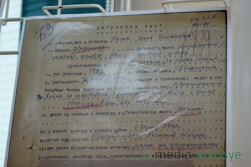Наградной лист Кулик Анны