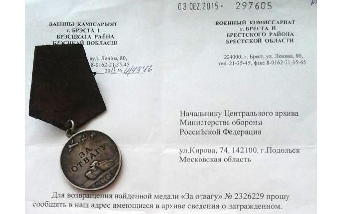 Благодаря запросу в Центральный архив Министерства обороны Российской Федерации удалось установить владельца медали