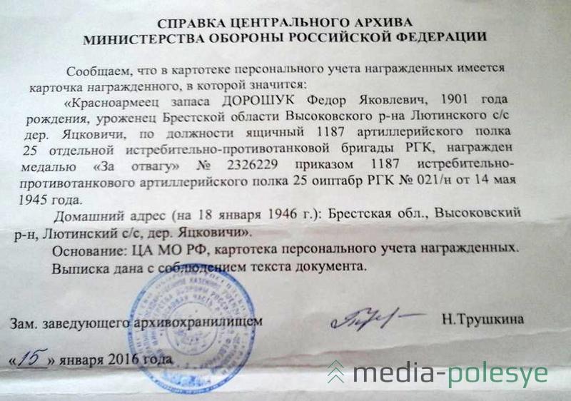 Оказалось, что найденная медаль «За отвагу» принадлежит Фёдору Яковлевичу Дорошуку