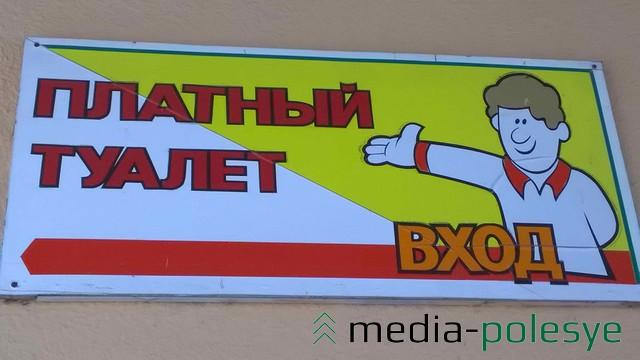 Вывеска на туалете автовокзала станции Пинск