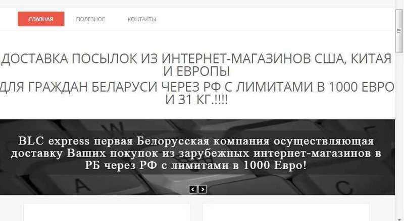 Некоторые российские фирмы работают на Беларусь с 2013 года