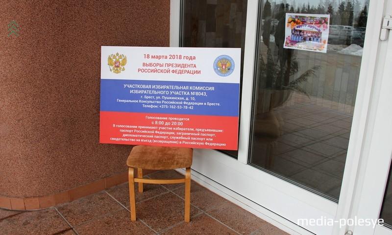 Оформление избирательного участка помпезным не назовёшь. Из Бреста привезли плакат с информацией об основном дне голосования, что немного путало российских избирателей