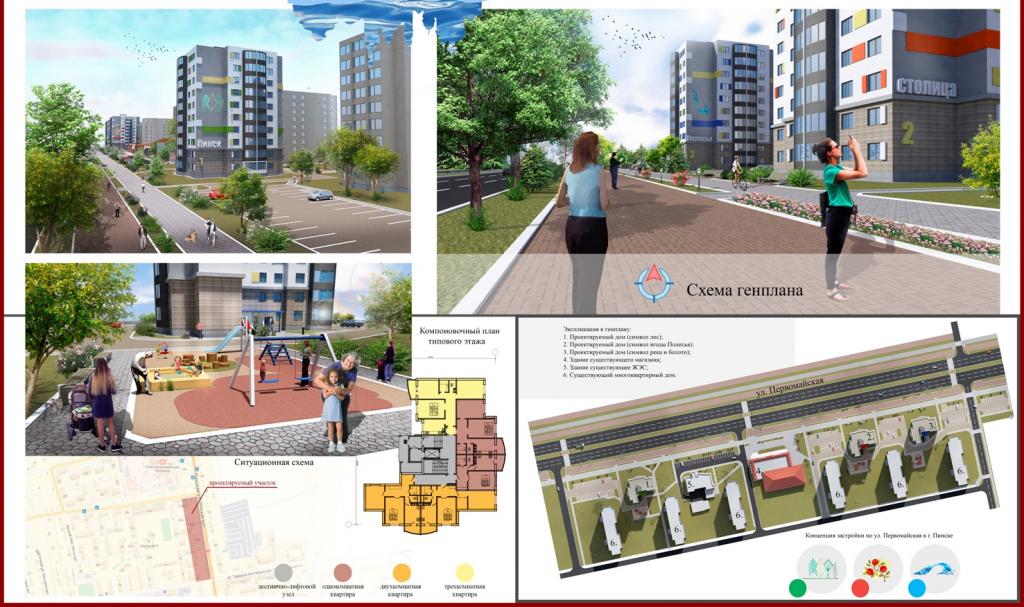 Новые дома появятся в районе универсама «Пинск», фото с сайта Пинского ГИК