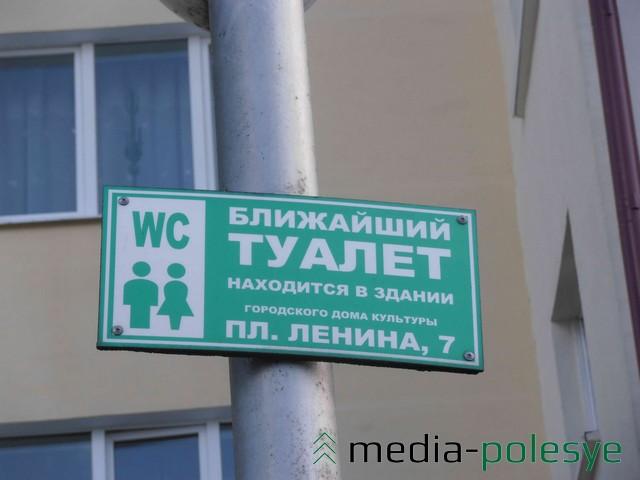 Табличка с указанием ближайшего туалета