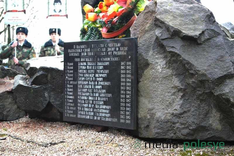 Мемориальный знак в память о погибших в Афганистане пинчанах