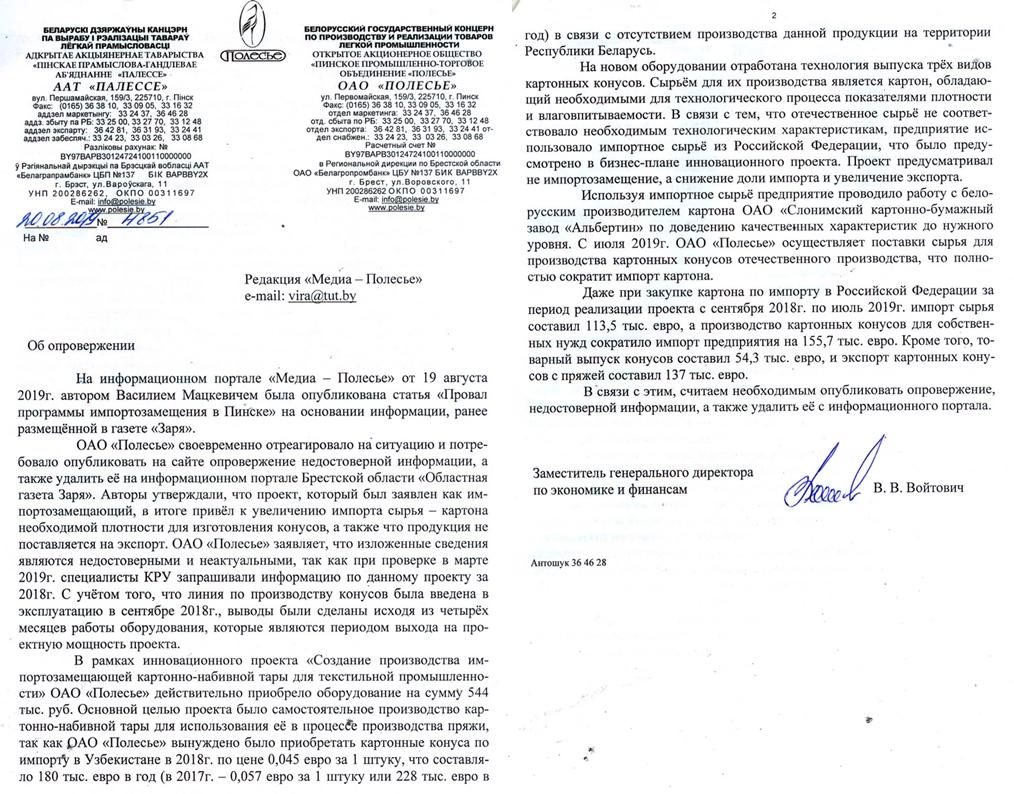 Письмо-опровержение ОАО Полесье