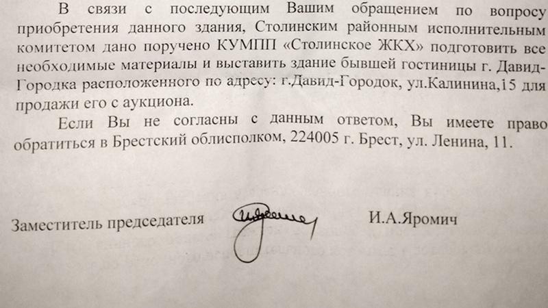 Снимок письма предоставила для Медиа-Полесья Н.Туровская