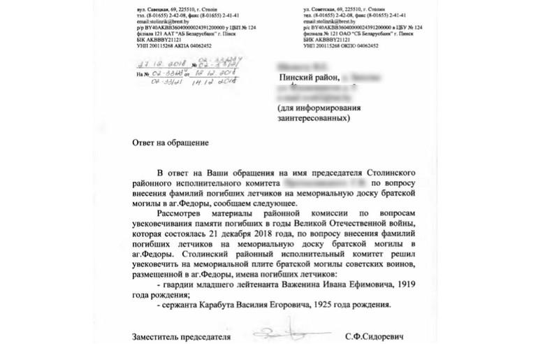 Ответ Столинского райисполкома