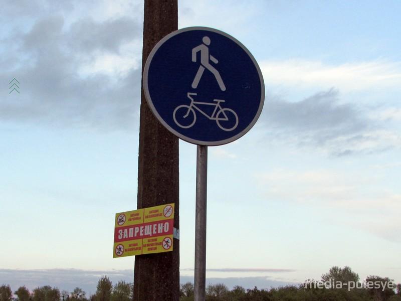 Дорожный знак и запрещающая табличка противоречат друг другу
