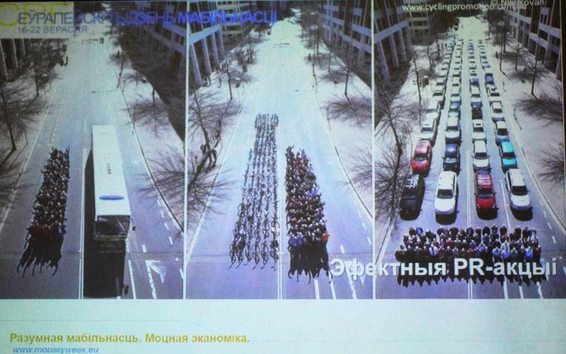 Столько места занимают общественный транспорт и его пассажиры, велотранспорт и велосипедисты,  личные автомобили и их водители. Из материалов семинара
