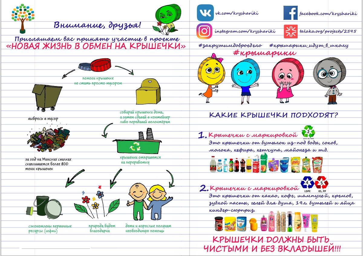 Фото со страницы проекта ВКонтакте