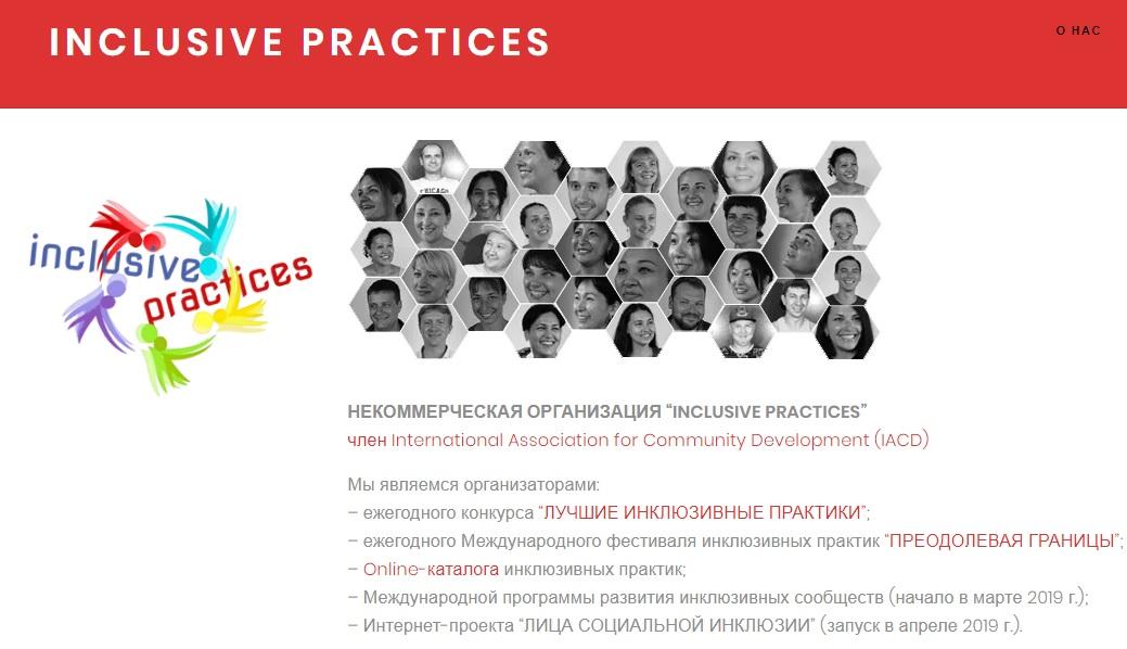 Скриншот сайта организации «Инклюзивные практики»