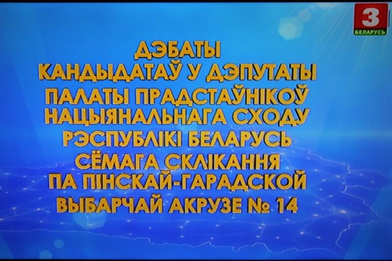 Скриншот теледебатов на канале Беларусь-3