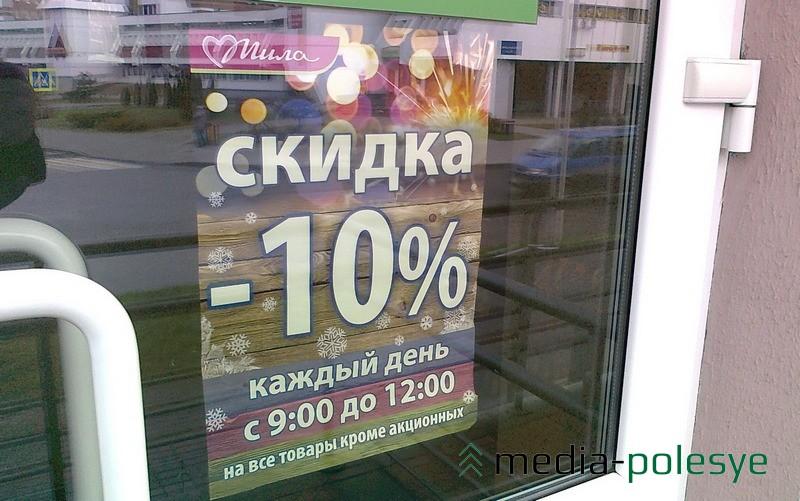 В магазине «Мила» скидки круглый год с 10 до 12 часов