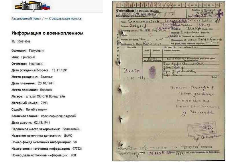 Сведения о погибшем отец. Скриншот сайта obd-memorial.ru.   Немецкая карточка военнопленного