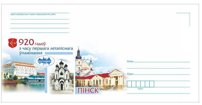 Фото с сайта РУП Белпочта