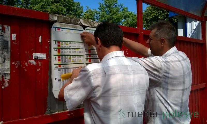 Сотрудники пинского автобусного парка вывешивают временное расписание