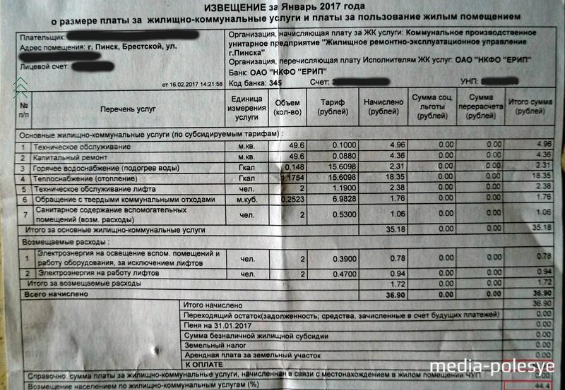 Жировка за январь 2017 года потяжелела на 4 рубля 67 копеек