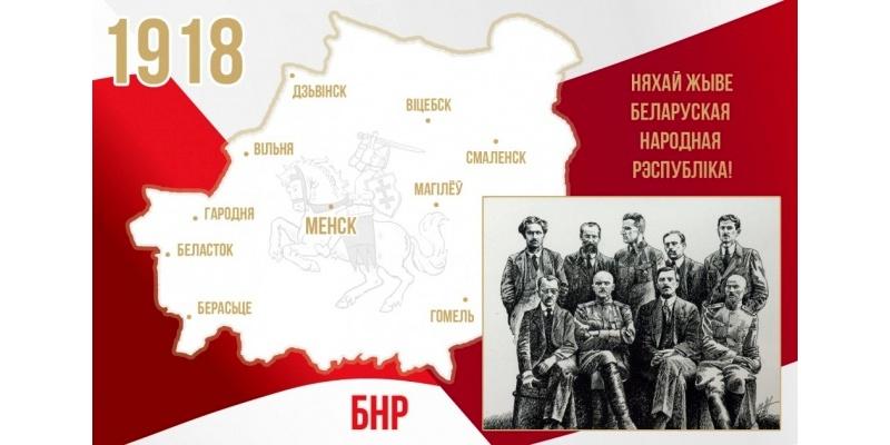 Карта БНР и члены первой Рады БНР. Фото 1863x.com