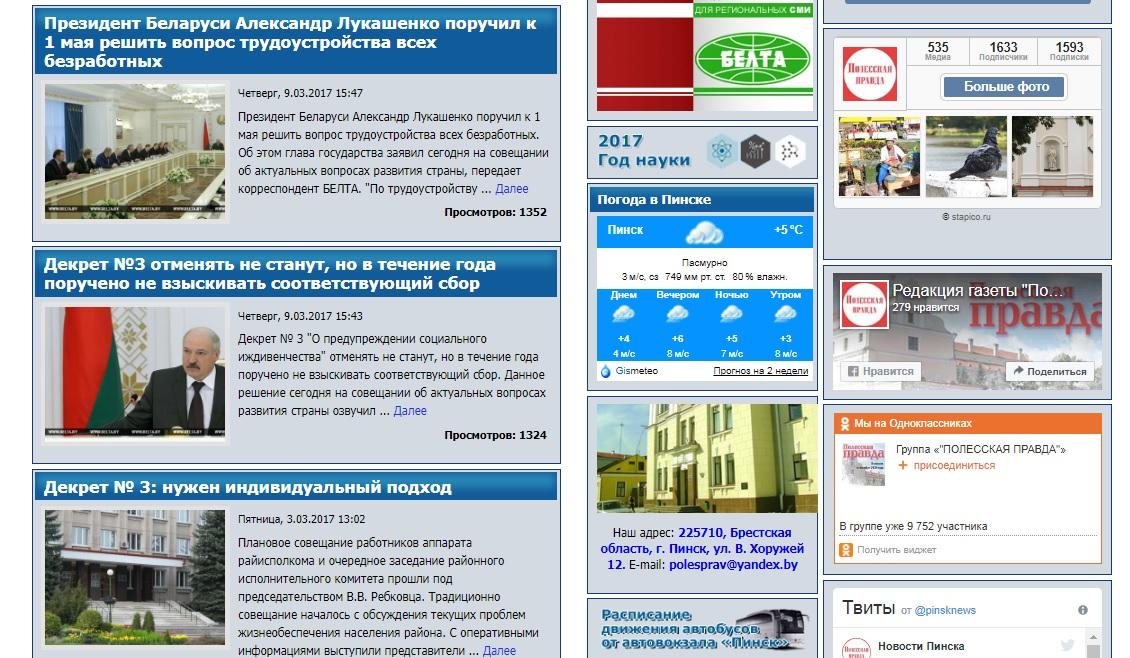 Скриншот сайта газеты «Полесская правда» Декрет №3 пытались адаптировать к реалиям