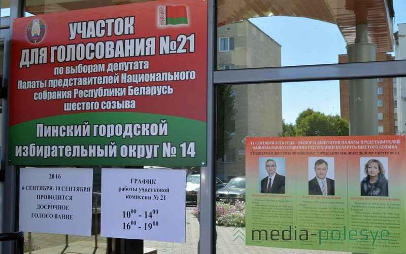 Входная группа избирательного участка