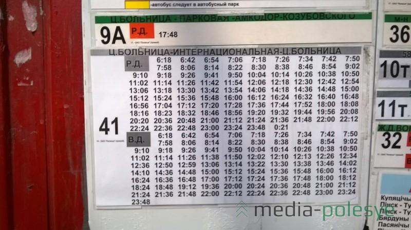 Специальный маршрут №41 Центральная Больница, Первомайская, Интернациональная, Ленинградская, Первомайская, Центральная Больница