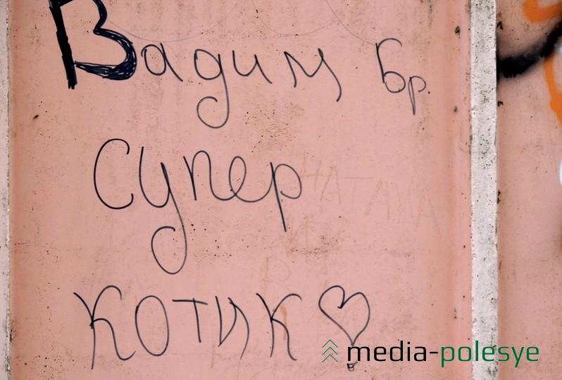 Это послание на стене в городском парке