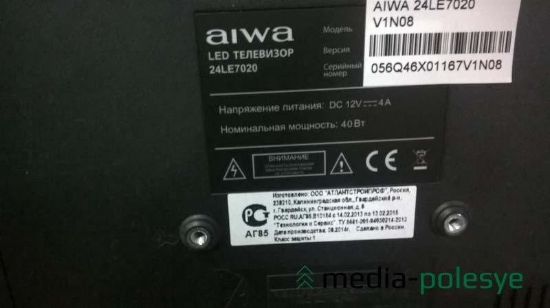 По некоторым данным, торговая марка AIWA принадлежит компании SONY и сейчас под этим брендом бытовая техника не выпускается