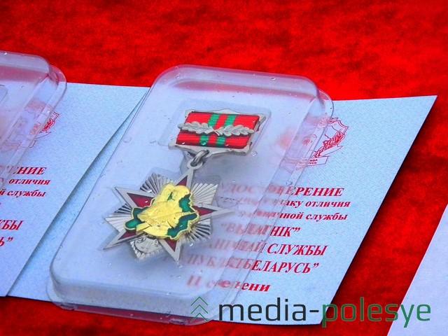 Знак «Отличник пограничной службы Республики Беларусь»
