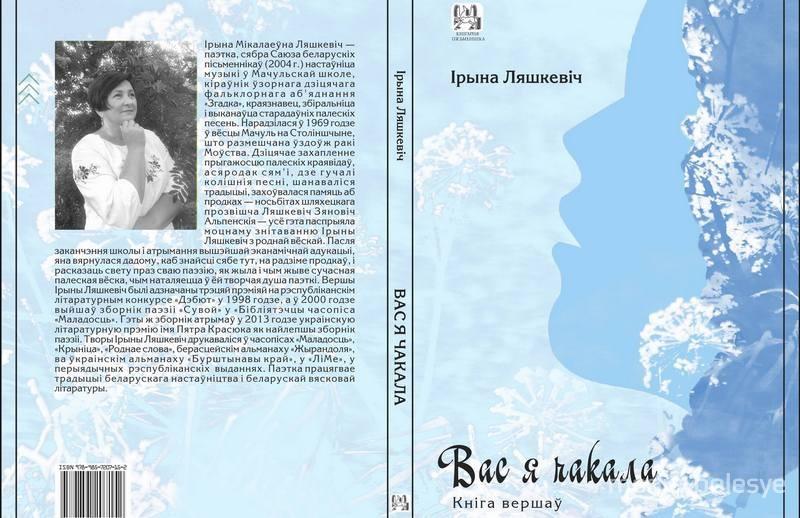 Вокладка зборніка паэзіі Ірыны Ляшкевіч