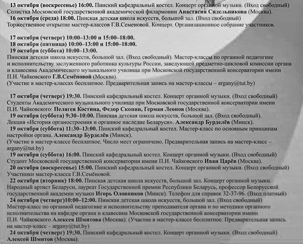 Расписание симпозиума. Информация со страницы ФБ Александра Бурделёва