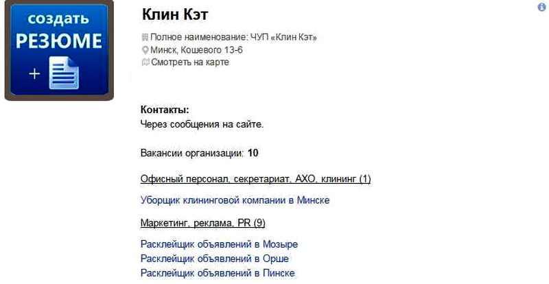 Свободные вакансии ЧУП «Клин Кэт»