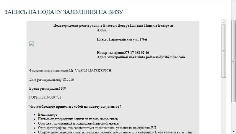 На электронную почту сразу же пришло уведомление о регистрации с подробными инструкциями, что с собой необходимо иметь в ходе визита.
