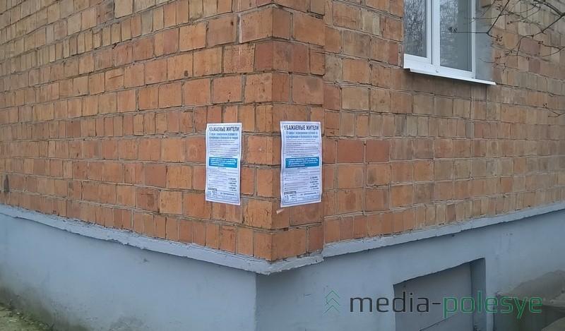 Листовки на фасадах домов