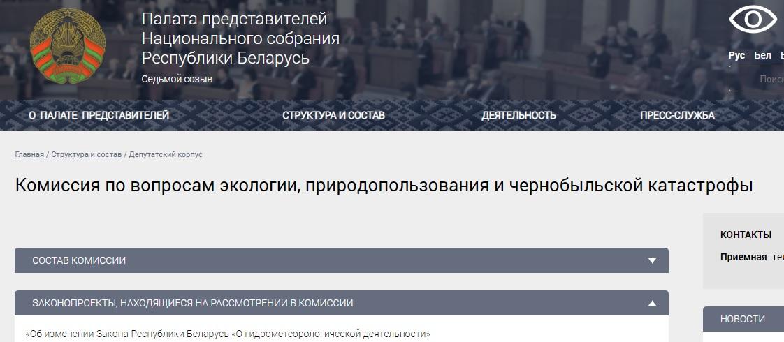 Скриншот с сайта ПП НС