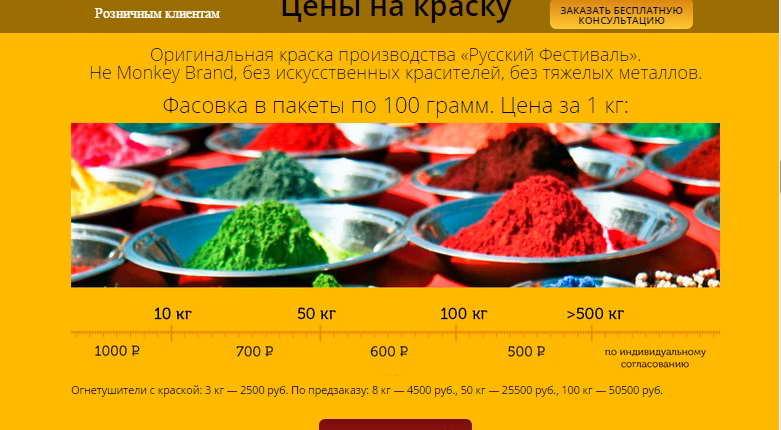 Стоимость красок-холи на сайте российского производителя