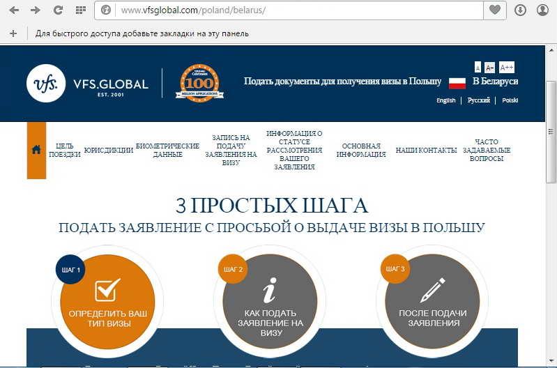 Сайт визового центра прост и информативен