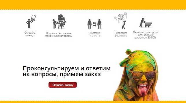 Российский производитель обещает помочь в организации праздника и за полцены забрать неиспользованную краску