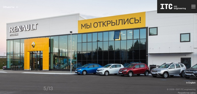 Фото с сайта ITC engineering - аавтоцентр Renault  в Минске