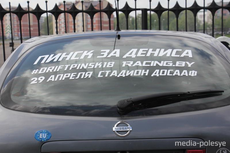 Болельщики Дениса клеят наклейки на свои авто