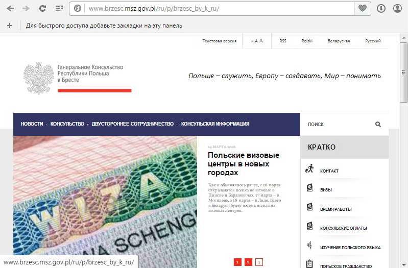 Через сайт Генерального Консульства Польши в Беларуси заходим в систему e-konsulat