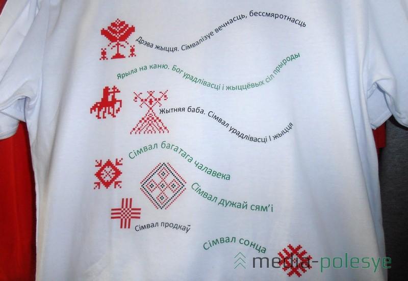 Каждый символ белорусского орнамента имеет своё значение