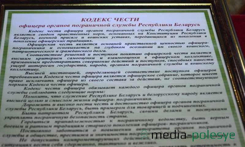 Все офицеры погранслужбы Беларуси принимают Кодекс чести