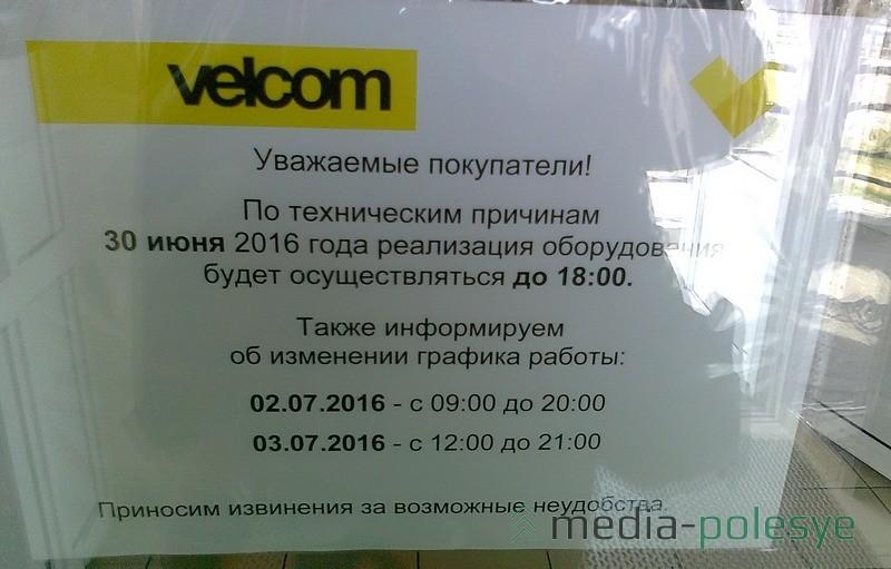 Сервисный центр Велком по улице Первомайской