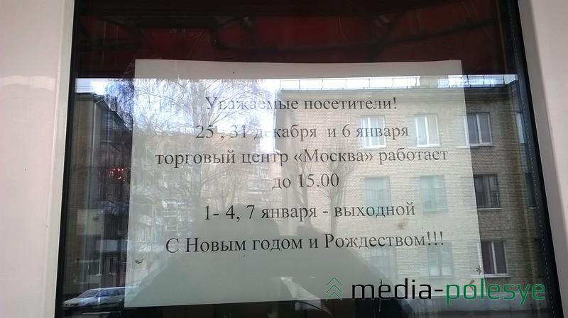 Торговый центр «Москва» по улице ИПД объявил, что не работает с 1 по 4 и 7 января