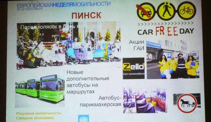 В Пинске проводится немало мероприятий, подходящих под понятие мобильности. Фото из материалов семинара