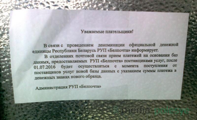 Объявление на почтовом отделении по улице Заслонова