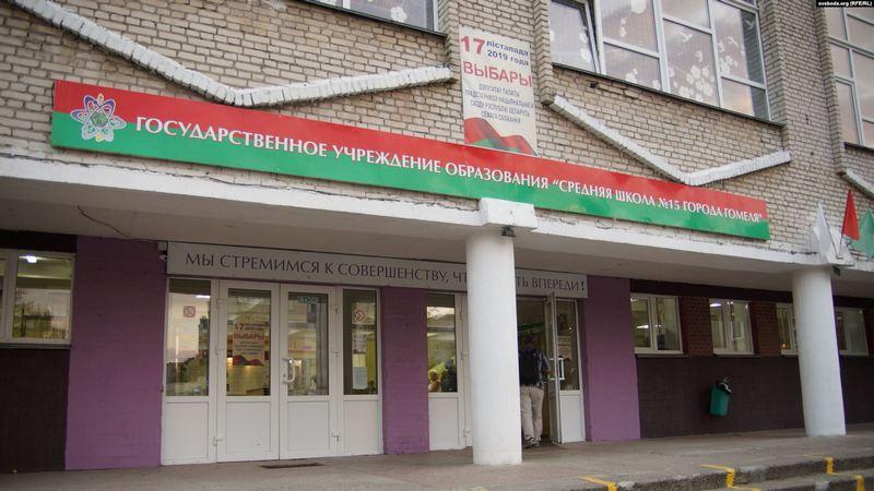 Гомельская школа №15